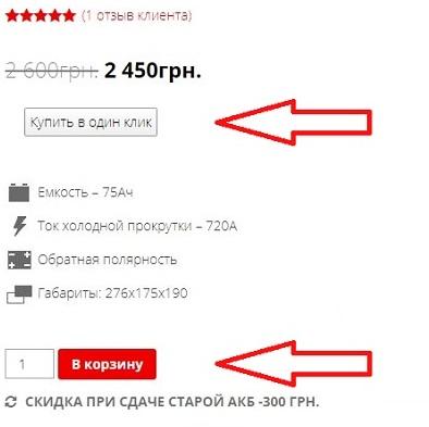 Купить аккумулятор в один клик или заказать через корзину